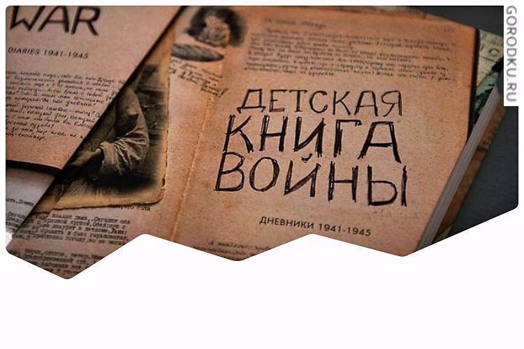 9 октября — День чтения книг о войне