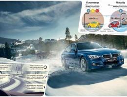 Движение в гололед. Зима близко... Секреты управления автомобилем
