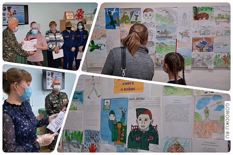 Городской творческий конкурс рисунков «Мне рассказала книга о войне»