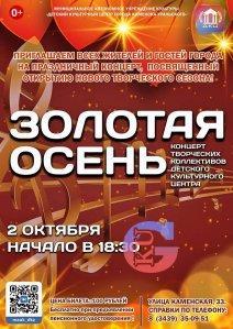Праздничный концерт «Золотая осень»