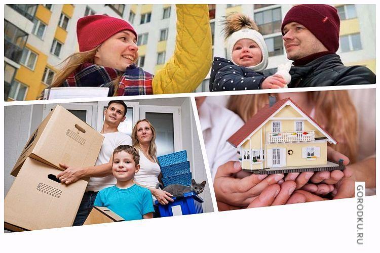 Улучшение жилищных условий отдельных категорий граждан
