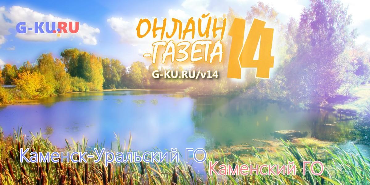 Онлайн-газета №14 (17.10.2020) Каменск-Уральский