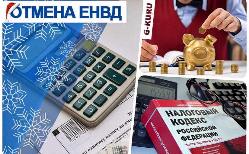 Отмена ЕНВД с 1 января 2021 г. Как не оказаться на общей системе налогообложения (ОСНО)