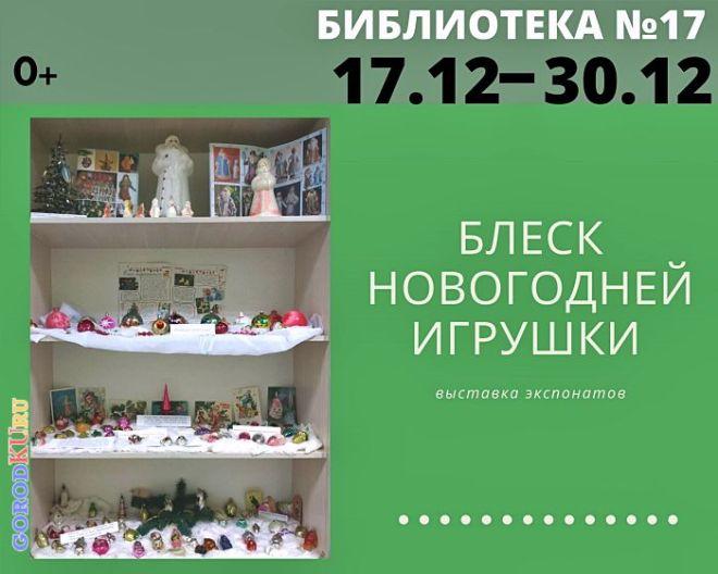 Выставка новогодних игрушек времён СССР (до 30.12.2020)