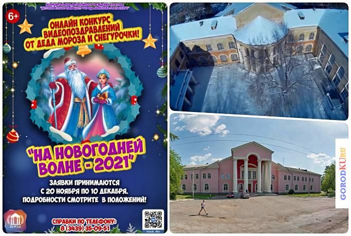 Онлайн конкурс от ДКЦ Каменск-Уральский. На новогодней волне