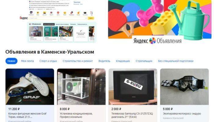 Доска объявлений от Яндекс. Открыта 1 декабря 2020 г.