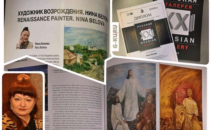 Каменская художница Нина Белова стала резидентом международного журнала «Русская галерея – XXI век»