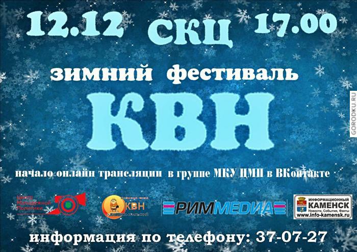 Зимний фестиваль КВН в Каменске-Уральском 12 декабря 2020 года