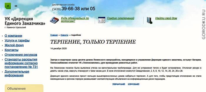 ДЭЗ отключает отопления на Ленинском 15 декабря 2020