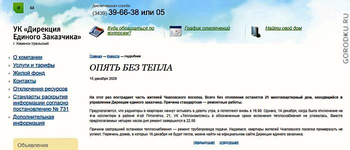 ДЭЗ и Теплокомплекс отключают Чкаловский посёлок от отопления