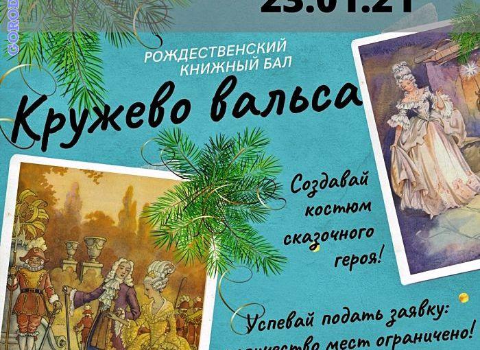 В Библиотеке №12 (Каменск-Уральский) открыт прием заявок по 15.01.2021  на участие в Рождественском книжном бале «Кружево вальса», который состоится 23 января