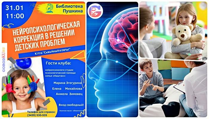 31 января 2021 в 11:00 состоится встреча с нейропсихологами  клуба «Семейный ковчег» в библиотеке Пушкина