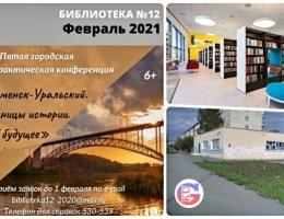 Научно-практическая конференция в Каменске-Уральском. С15 по 20 февраля 2021 года