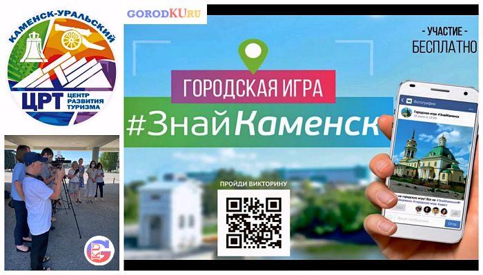 Центр развития туризма об игре #ЗНАЙКАМЕНСК