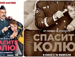 """Фильм """"Спасите Колю!"""" в Каменске-Уральском. На большом экране с 18 февраля 2021 года"""
