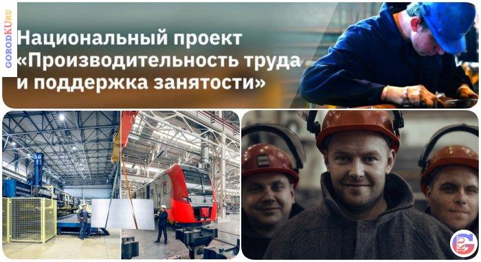КУМЗ - участник национального проекта «Производительность труда и поддержка занятости» в Каменске-Уральском