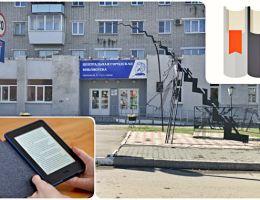 ЛитРес продлил договор с библиотекой им. А. С. Пушкина в Каменске-Уральском
