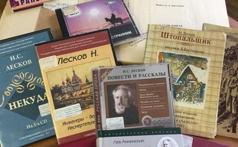 Николай Лесков: запечатленная Россия