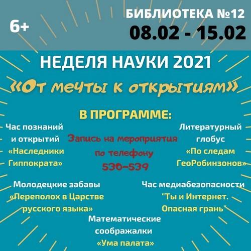 С 8 февраля 2021 в библиотеке № 12 стартует Неделя науки — 2021 «От мечты к открытиям».
