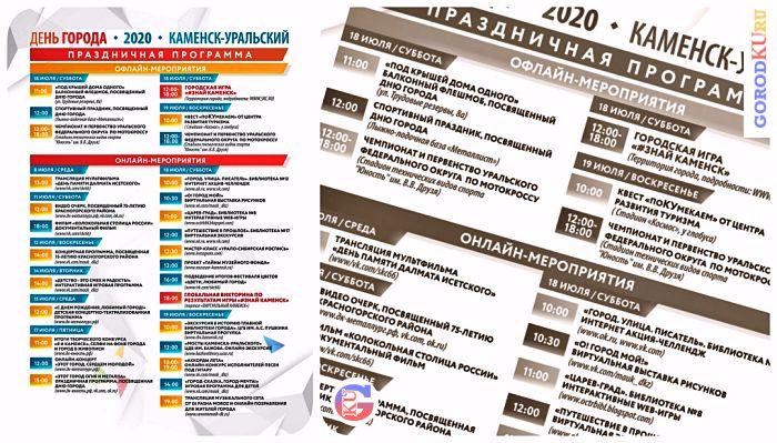 Праздничные мероприятия на День города – 2020 в Каменске-Уральском