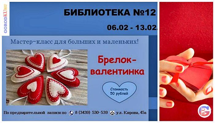 С 6 по 13 февраля библиотека № 12 приглашает на мастер-класс по изготовлению брелка-валентинки