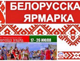 С 17 по 26 июля - Белорусская ярмарка
