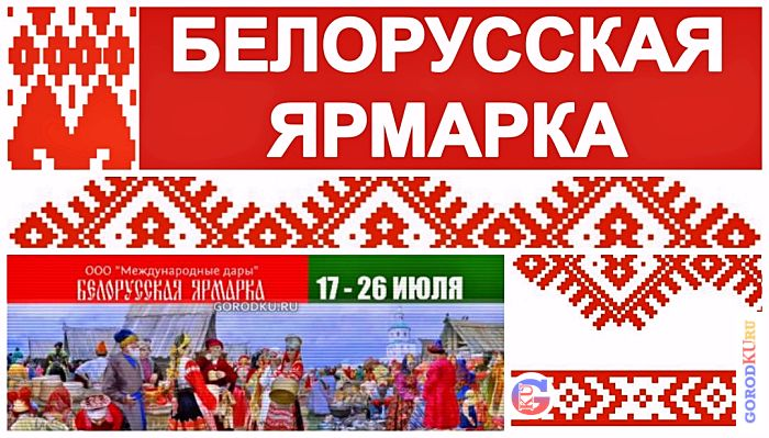 С 17 по 26 июля — Белорусская ярмарка