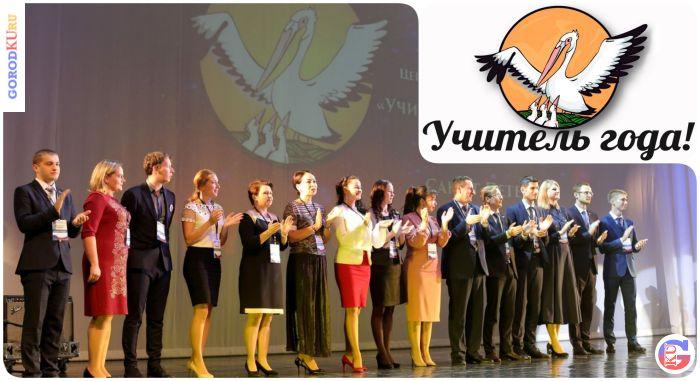 Школы Каменского района приняли участие в муниципальном этапа конкурса «Учитель года России»