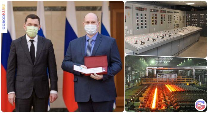 Сотрудники ТМК получили престижную награду за вклад в научно-технический прогресс на Урале