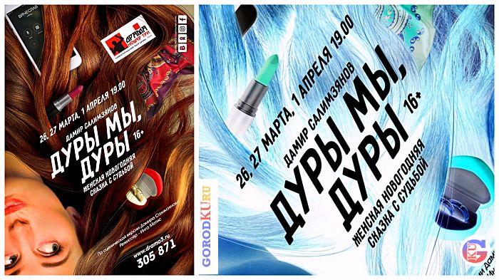 26 марта 2021 состоится премьера женской новогодней сказки с судьбой «Дуры мы, дуры» в Каменске Уральском