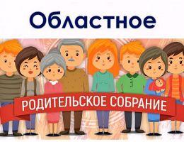 3 марта 2021 в 18-00 состоится общеобластное родительское собрание в режиме видеоконференцсвязи