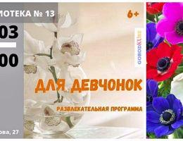 5 марта в 17.00 библиотека № 13 приглашает на развлекательную программу