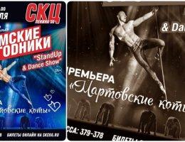 8 апреля в 19.00 пройдет программа «Мартовские коты» в Каменске-Уральском