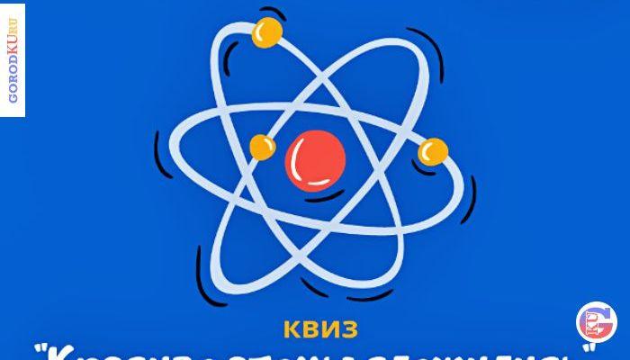 Участвуй в квизе «Красиво атомы сложились»!