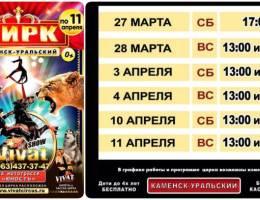 Цирк-шапито с новой шоу-программой в Каменске-Уральском