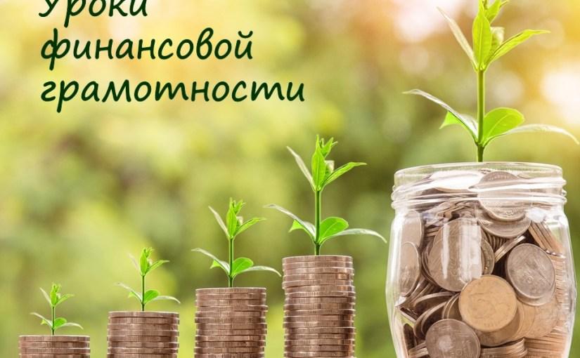 Уроки финансовой грамотности в библиотеке