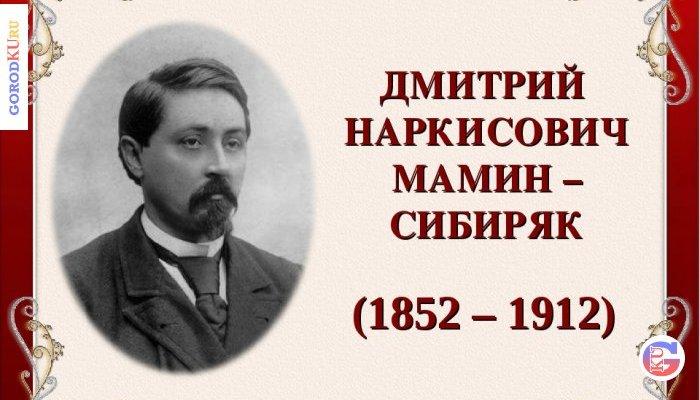 Евгений Куйвашев объявил 2022 год в Свердловской области Годом Мамина-Сибиряка