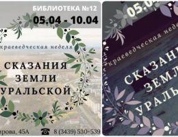 Краеведческая неделя в Каменске-Уральском с 5 по 10 апреля 2021
