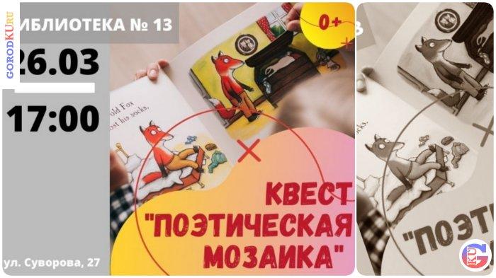 Квест для детей «Поэтическая мозаика» в Каменске-Уральском