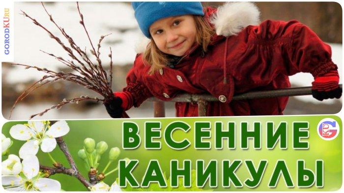 С 20 марта по 27 марта в школе №25 начинает работать лагерь с дневным пребыванием детей