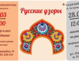 Мастер-класс для детей по народной росписи в Каменске-Уральском 28 марта 2021