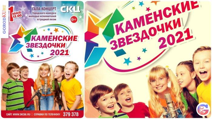 Начался прием заявок на конкурс «Каменские звездочки» - 2021