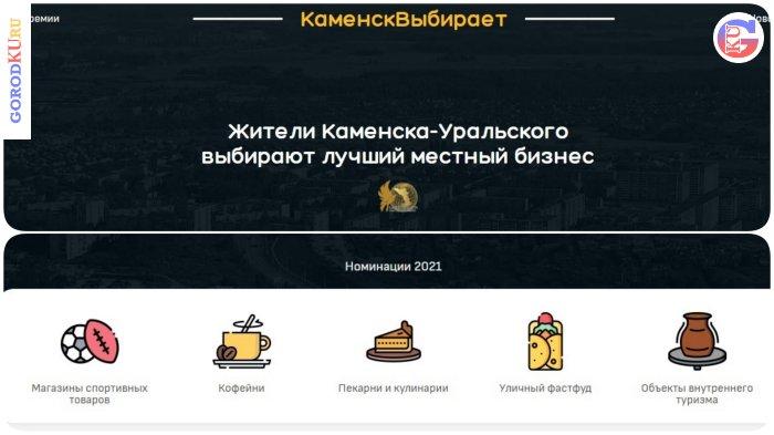 Предприниматели Каменска-Уральского на первом этапе Конкурса «Каменск выбирает»
