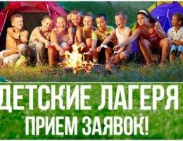 В Управлении образования Каменска-Уральского c 9 по 30 марта проходит прием заявлений в санаторно-оздоровительные организации