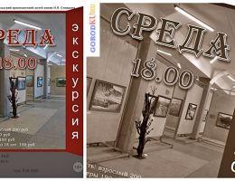 Регулярные экскурсии от  Выставочного зала в Каменске-Уральском