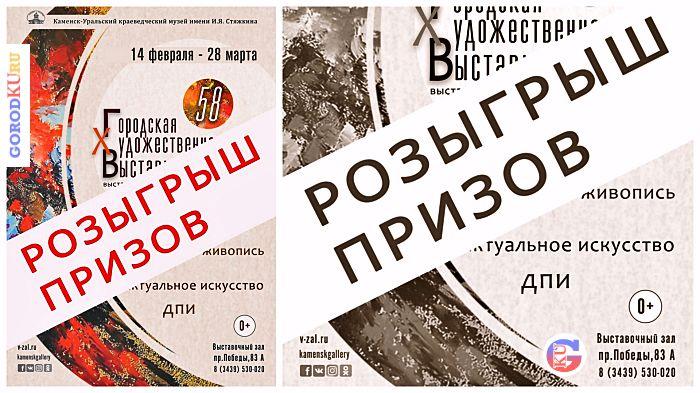 Розыгрыш для посетителей Выставочного зала Каменска-Уральского
