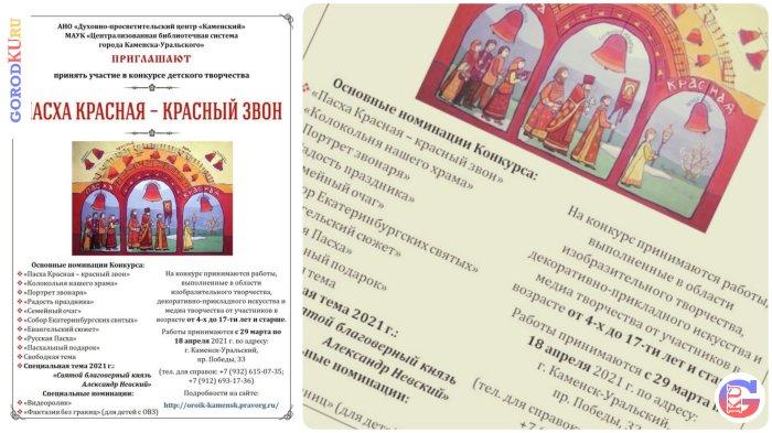 С 29 марта по 18 апреля 2021 проходит прием работ на конкурс «Пасха Красная — Красный звон»