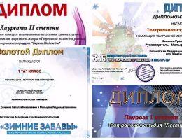 """Театральная студия """"Лестница"""" из Каменска-Уральского в феврале получила много наград и достижений"""