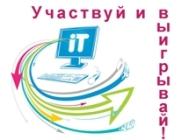 Внимание! Городские конкурсы по информационным технологиям!