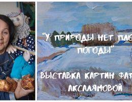 Выставка картин Фатимы Аксалямовой с 1 по 31 марта в Каменске-Уральском